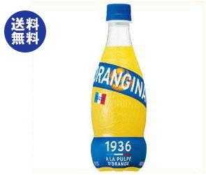 【送料無料】サントリー オランジーナ 420mlペットボトル×24本入 ※北海道・沖縄は別途送料が必要。