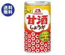 【送料無料】【2ケースセット】森永製菓 甘酒(しょうが) 190g缶×30本入×(2ケース) ※北海道・沖縄は別途送料が必要。