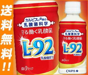 【送料無料】【2ケースセット】カルピス 守る働く乳酸菌 200mlペットボトル×24本入×(2ケース) ※北海道・沖縄は別途送料が必要。