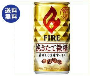 【送料無料】【2ケースセット】キリン FIRE(ファイア) 挽きたて微糖 185g缶×30本入×(2ケース) ※北海道・沖縄は別途送料が必要。