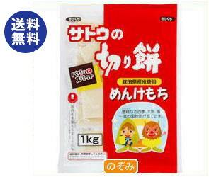 【送料無料】サトウ食品 サトウの切り餅 めんけもち 1kg×10袋入 ※北海道・沖縄は別途送料が必要。