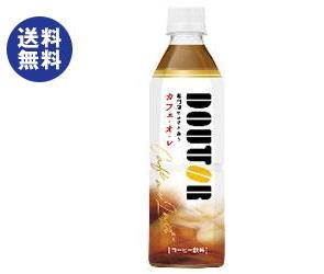 【送料無料】アサヒ飲料 ドトール カフェ・オ・レ 500mlペットボトル×24本入 ※北海道・沖縄は別途送料が必要。