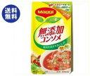 【送料無料】ネスレ日本 マギー 無添加コンソメ 4.5g×8本×10個入 ※北海道・沖縄は別途送料が必要。%3f_ex%3d128x128&m=https://thumbnail.image.rakuten.co.jp/@0_mall/nozomi-market/cabinet///201309/rshop3_b36-117-1.jpg?_ex=128x128