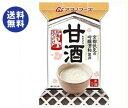 送料無料 アマノフーズ 甘酒 10食×3箱入 ※北海道・沖縄は配送不可。