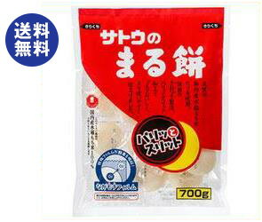 【送料無料】サトウ食品 サトウのまる餅 パリッとスリット 700g×10袋入 ※北海道・沖縄は別途送料が必要。