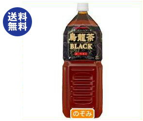 【送料無料】ポッカサッポロ 烏龍茶BLACK 2Lペットボトル×6本入 ※北海道・沖縄は別途送料が必要。