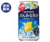 【送料無料】【2ケースセット】サントリー のんある気分 地中海レモン 350ml缶×24本入×(2ケース) ※北海道・沖縄は別途送料が必要。