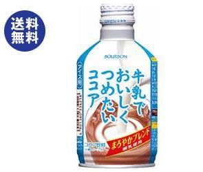 【送料無料】【2ケースセット】ブルボン 牛乳でおいしくつめたいココア 280gボトル缶×24本入×(2ケース) ※北海道・沖縄は別途送料が必要。
