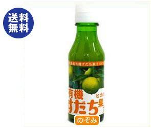 【送料無料】【2ケースセット】光食品 有機すだち果汁 100ml瓶×20本入×(2ケース) ※北海道・沖縄は別途送料が必要。