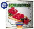 【送料無料】モンテ物産 モンテベッロ 有機ダイストマト 2.55kg缶×6個入 ※北海道・沖縄は別途送料が必要。