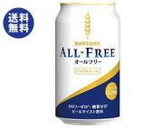 【送料無料】【2ケースセット】サントリー ALL FREE(オールフリー) 350ml缶×24本入×(2ケース) ※北海道・沖縄は別途送料が必要。
