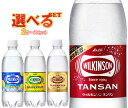 【送料無料】アサヒ飲料 ウィルキンソン タンサンシリーズ 選べる2...
