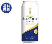 【送料無料】【2ケースセット】サントリー ALL FREE(オールフリー) 500ml缶×24本入×(2ケース) ※北海道・沖縄は別途送料が必要。