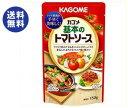 【送料無料】カゴメ 基本のトマトソース 150g×30個入 ※北海道・沖縄は別途送料が必要。