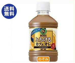 【送料無料】サントリー BOSS(ボス) とろけるカフェオレ 280mlペットボトル×24本入 ※北海道・沖縄は別途送料が必要。