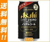 【送料無料】【2ケースセット】アサヒ ドライゼロ ブラック 350g缶×24本入×(2ケース) ※北海道・沖縄は別途送料が必要。