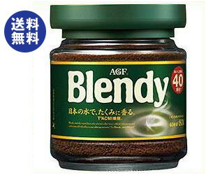 【送料無料】【2ケースセット】AGF ブレンディ 80g瓶×24本入×(2ケース) ※北海道・沖縄は別途送料が必要。