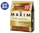 【送料無料】AGF マキシム 70g袋×24袋入 ※北海道・沖縄は別途送料が必要。