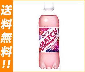 【送料無料】大塚食品 Berry MATCH(ベリーマッチ) 500mlペットボトル×24本入…