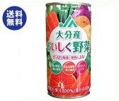 【送料無料】JAフーズおおいた 大分産おいしく野菜 185g缶×30本入 ※北海道・沖縄は別途送料が必要。