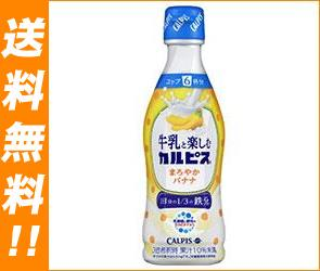 【送料無料】【2ケースセット】カルピス 牛乳と楽しむカルピス(CALPIS)まろやかバナナ 300mlペットボトル×12本入×(2ケース) ※北海道・沖縄は別途送料が必要。