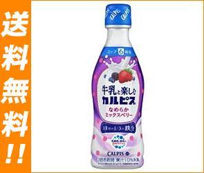 【送料無料】【2ケースセット】カルピス 牛乳と楽しむカルピス(CALPIS)なめらかミックスベリー 300mlペットボトル×12本入×(2ケース) ※北海道・沖縄は別途送料が必要。