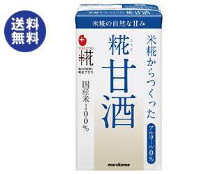 【送料無料】【2ケースセット】マルコメ プラス糀 米糀からつくった 糀甘酒LL 125ml紙パック×18本入×(2ケース) ※北海道・沖縄は別途送料が必要。