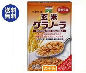 送料無料 【2ケースセット】三育フーズ 玄米グラノーラ 320g×12個入×(2ケース) ※北海道・沖縄は配送不可。
