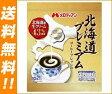 【送料無料】メロディアン 北海道プレミアム コーヒーフレッシュ 4.5ml×10個×20袋入 ※北海道・沖縄は別途送料が必要。