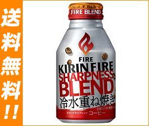 【送料無料】【2ケースセット】キリン FIRE(ファイア) シャープネスブレンド 260gボトル缶×24本入×(2ケース) ※北海道・沖縄は別途送料が必要。