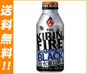 【送料無料】【2ケースセット】キリン FIRE(ファイア) シャープネスブラック 400gボトル缶×24本入×(2ケース) ※北海道・沖縄は別途送料が必要。