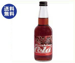 【送料無料】齋藤飲料工業 広島コーラ 330ml瓶×20本入 ※北海道・沖縄は別途送料が必要。