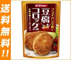 【送料無料】ダイショー フライパンで焼く 豆腐コロッケの素 50g×40(10×4)袋入 ※北海道・沖縄は別途送料が必要。