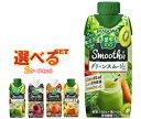 【送料無料】カゴメ 野菜生活100 Smoothie 330...