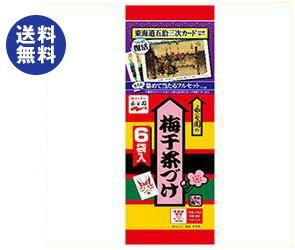送料無料 永谷園 梅干茶づけ 6袋入 33g×20袋入 ※北海道・沖縄は別途送料が必要。