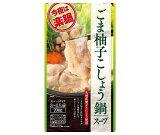 送料無料 マルエ醤油 ごま柚子こしょう鍋スープ 700g×12袋入 ※北海道・沖縄は配送不可。