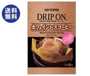 【送料無料】【2ケースセット】KEY COFFEE(キーコーヒー) ドリップ オン カフェインレスコーヒー (7.5g×5袋)×5箱入×(2ケース) ※北海道・沖縄は別途送料が必要。