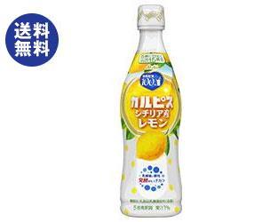 【送料無料】【2ケースセット】カルピス カルピス(CALPIS) シチリア産レモン 470mlペットボトル×12本入×(2ケース) ※北海道・沖縄は別途送料が必要。