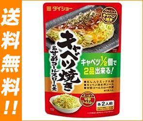 【送料無料】ダイショー キャベツ焼き&甘酢コールスローの素 130g×40袋入 ※北海道・沖縄は別途送料が必要。