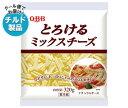 【送料無料】【チルド(冷蔵)商品】QBB とろけるミックスチ...