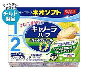 【送料無料】【チルド(冷蔵)商品】雪印メグミルク ネオソフト キャノーラハーフ 160g×12個入 ※北海道・沖縄は別途送料が必要。
