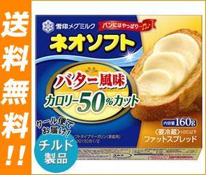 【送料無料】【2ケースセット】【チルド(冷蔵)商品】雪印メグミルク ネオソフト バター風味 カロリー50%カット 160g×12個入×(2ケース) ※北海道・沖縄は別途送料が必要。