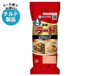 【送料無料】【チルド(冷蔵)商品】雪印メグミルク ラード(チューブタイプ) 250g×12袋入 ※北海道・沖縄は別途送料が必要。