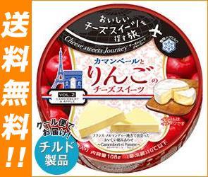 【送料無料】【チルド(冷蔵)商品】雪印メグミルク Cheese sweets Journey カマンベールとりんごのチーズスイーツ 108g×12個入 ※北海道・沖縄は別途送料が必要。