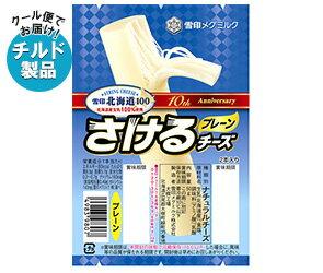 【送料無料】【チルド(冷蔵)商品】雪印メグミルク 雪印北海道100 さけるチーズ プレーン 50g(2本入り)×12個入 ※北海道・沖縄は別途送料が必要。