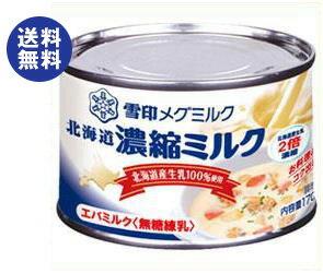 【送料無料】【2ケースセット】雪印メグミルク 北海道濃縮ミルク 170g缶×12個入×(2ケース) ※北海道・沖縄は別途送料が必要。