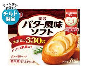 【送料無料】【2ケースセット】【チルド(冷蔵)商品】明治 バター風味ソフト 330g×12箱入×(2ケース) ※北海道・沖縄は別途送料が必要。