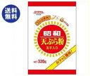 【送料無料】昭和産業 (SHOWA) 天ぷら粉 320g×20袋入 ※北海道・沖縄は別途送料が必要。