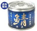 【送料無料】伊藤食品 美味しい鯖水煮 食塩不使用 190g缶×24個入 ※北海道・沖縄は別途送料が必要。