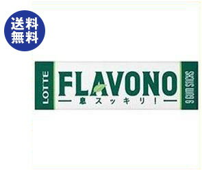 【送料無料】【2ケースセット】ロッテ フラボノガム 9枚×15個入×(2ケース) ※北海道・沖縄は別途送料が必要。